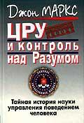 "Джон Маркс книга ""ЦРУ и контроль над разумом."" Cia1m"